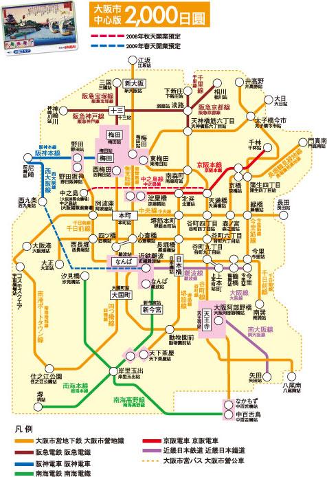 大阪 周遊 券 南海 擴大 版