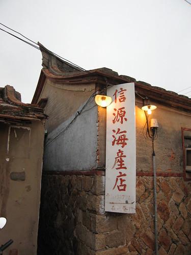 信源海產店
