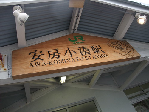 AwaKominato station board