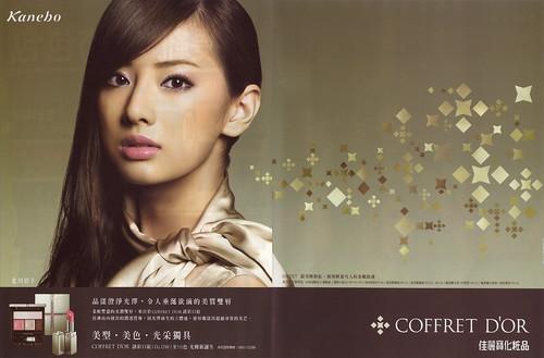 北川景子の画像27364