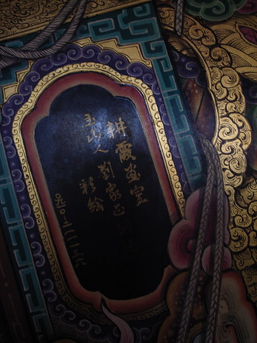 保安宮:門神上面有製作者的手機