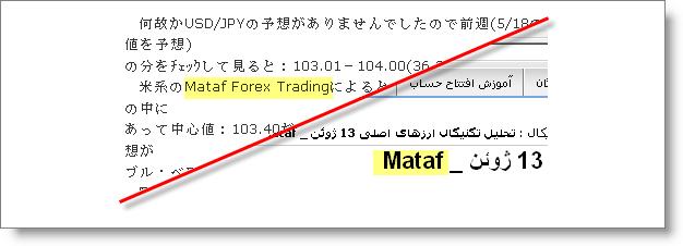 Mataf en Japonais et Arabe