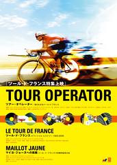 POS-TOUR-OPERATOR+