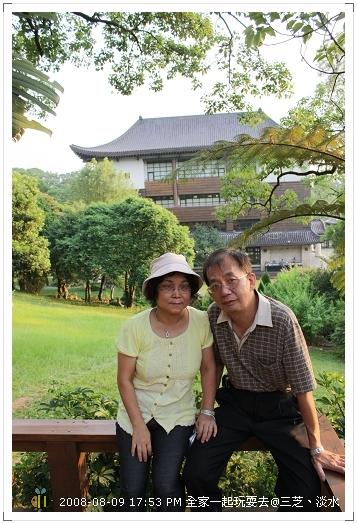 20080809三芝淡水全家遊 (12)