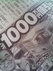 1000万円引