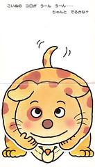 Making Doo-Doo By Yourself, Pop-up Dog - Part 1 (myabsurdlife.com) Tags: dog pee japan training mom bathroom japanese book child absurd humor mother toilet moms poop popup urine teach wacky doo tool peeing potty