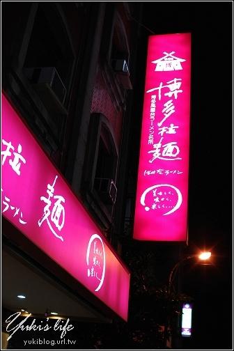 [板橋]博多拉麵府中店(府中捷運站2號出口)