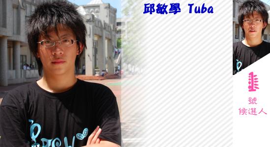 NO1-Tuba 敏學