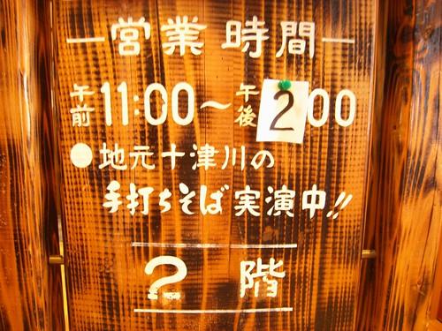 そば処『行仙』-08