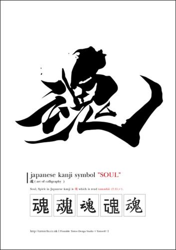 kanji tattoo design. soul kanji tattoo