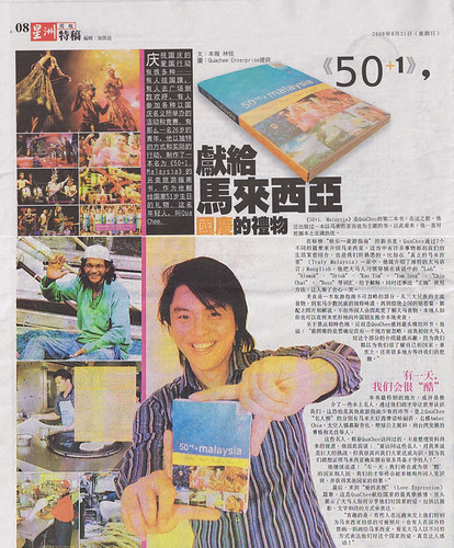 malaysia book review, sin chew