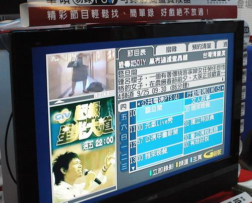 3C大展_華碩易錄FUN_7