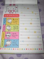Page 2 of Crux Robot Bunny Memo Pad (kawaiistickers) Tags: cute japanese kawaii crux qlia sanx kamio mindwave