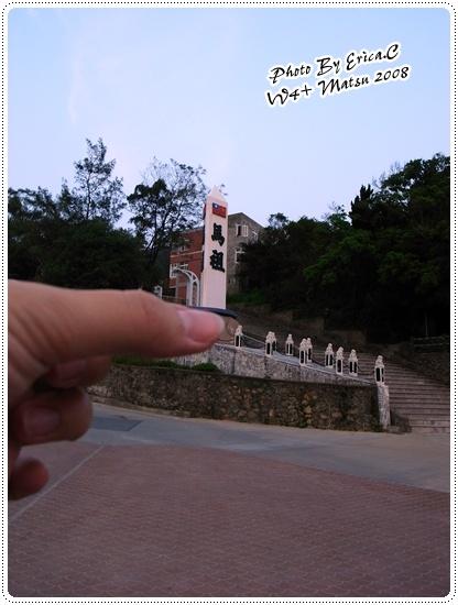 馬祖地標 (1)
