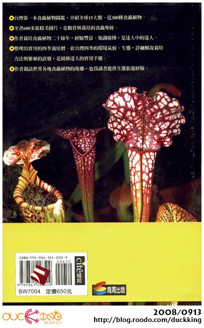 食蟲植物觀賞與栽培圖鑑02