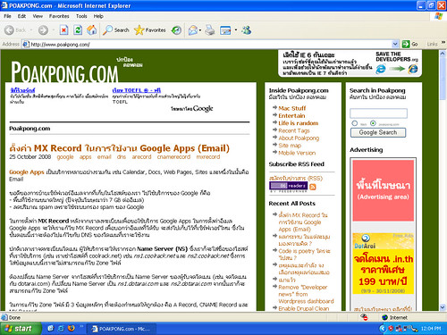 poakpong.com