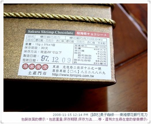 試吃東港櫻花蝦巧克力 (5)