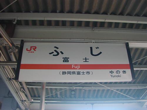 富士駅/Fuji station