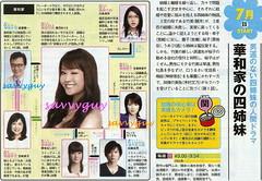 7.10 TBS 華和家の四姉妹
