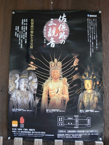 海龍王寺-04