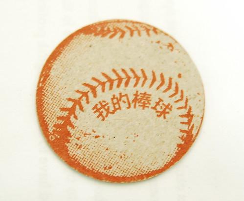 台灣棒球百年特展14
