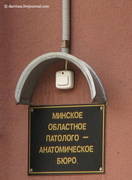 minsk_obl_ bureau