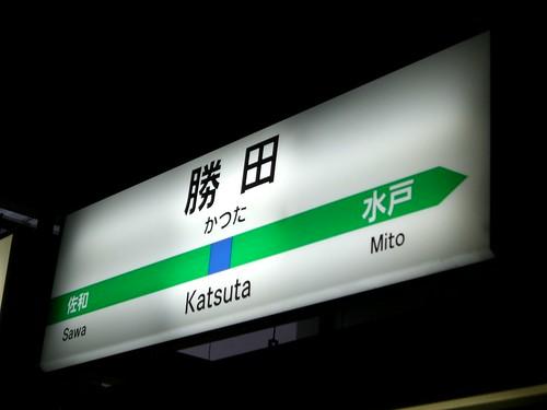 勝田駅/Katsuta station