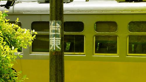 080726 台東鐵道藝術村