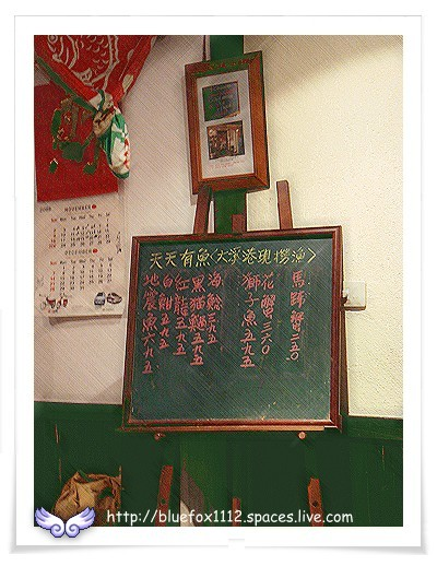 081112大隱酒食03_店內一隅
