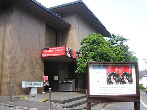 ota memorial museum