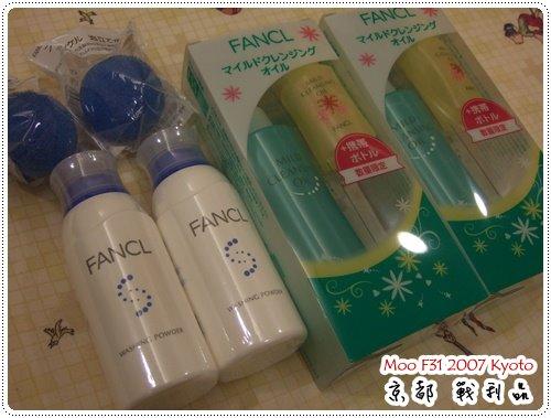 京都戰利品-fancl