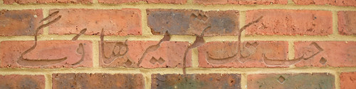 Urdu(?) inscription.