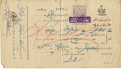یک شناسنامه قدیمی ایرانی (Nahidyoussefi) Tags: iran iranian ایران قدیمی ایرانیان nahidyoussefi ناهیدیوسفی