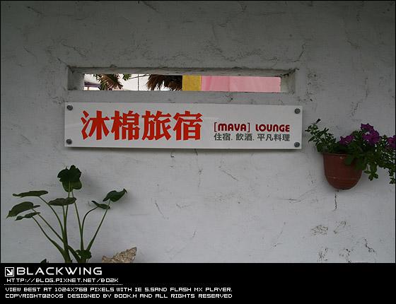 01墾丁沐棉旅宿