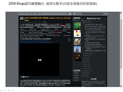 Live Web 在PowerPoint插入動態網頁,讓報告更精彩! http://www.flickr.com/photos/anchime/2985035551/