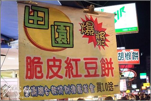 [桃園-食]*中原夜市~田園爆漿脆皮紅豆餅 (人潮跟餡料一起多到爆..)