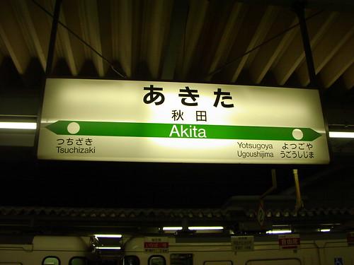 秋田駅/Akita station