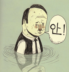 _ (pearpicker.) Tags: reflection water illustration comic drawing korean