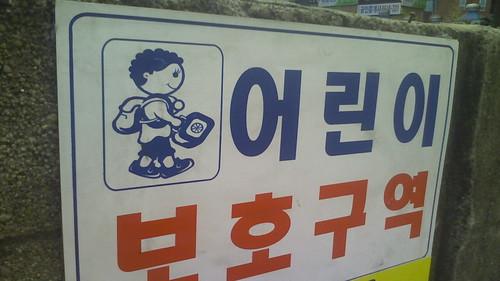 회원님이 촬영한 어린이 보호구역 표지판의 귀여운 캐릭터.