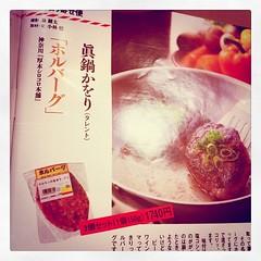 眞鍋かをり 画像32