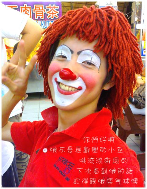 27032008_clown