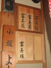Japan 2008 303 (ewoodham2) Tags: kyoto name plate maiko geiko geisha gion pontocho nameplate miyagawa okiya