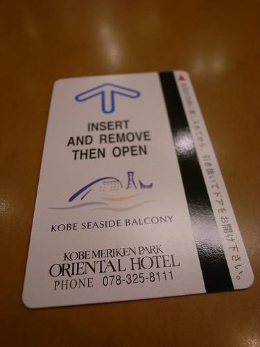 房間鑰匙卡