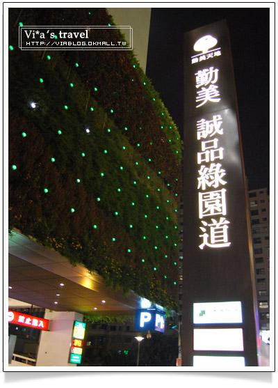 【台中市一日遊】新台中景點~勤美天地-勤美誠品綠園道