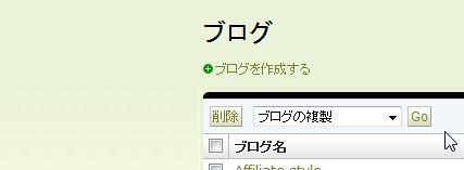 ブログの複製 by you.