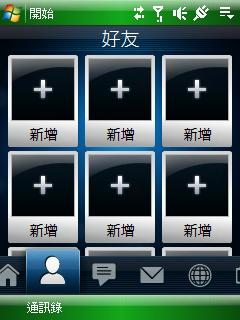 用家可將常打電話加入 Touch Flo 的好友介面中,以後要致電該朋友,只須進入此介面並點按捷徑便可,無須慢慢再在電話簿內尋找。