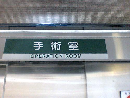 手術室。orz