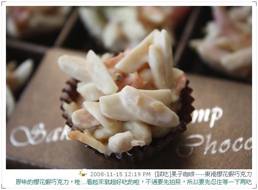 試吃東港櫻花蝦巧克力 (8)