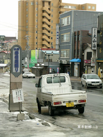 小樽壽司屋通