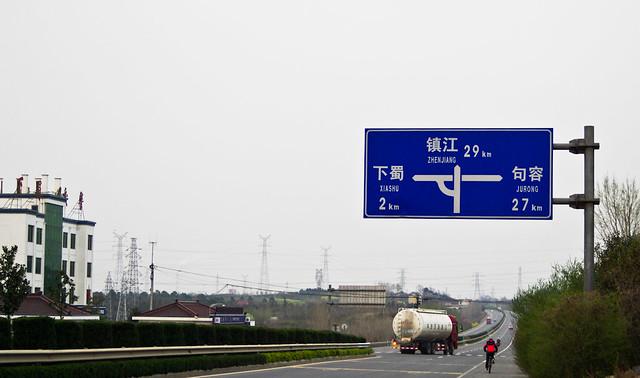 镇江 29km